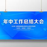 科技公司會議2020藍色年中工作總結大會年中舞臺背景設計