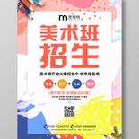 卡通炫彩背景暑假培訓美術班招生宣傳海報設計