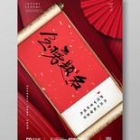 紅色創意中國風金榜題名決戰高考加油勵志海報