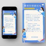 藍色插畫暑假放假通知安全出行手機海報暑假安全
