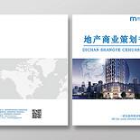 白色大氣商務風地產商業計劃書畫冊封面