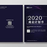 深藍色科幻創意商業計劃書畫冊封面