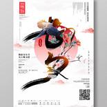 創意中國風大氣七夕情人節海報