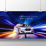 酷炫汽車廣告汽車促銷展板