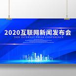 202新聞發布會互聯網新聞發布會背景板