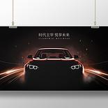 科技炫酷黑色汽車產品廣告宣傳海報