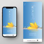 藍色簡約秋分房地產手機海報地產秋分