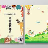 淡黃色卡通兒童保護體系兒童插畫手冊兒童畫冊封面
