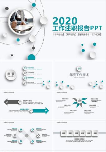 2019微立體工作總結述職報告匯報PPT