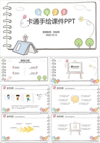 兒童卡通創意手繪風課件教師說課公開課信息化教學ppt模板