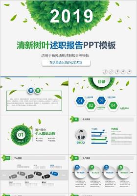 綠色清新個人述職報告PPT模板