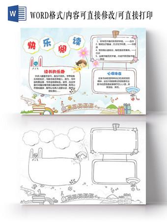 玩具火車手繪快樂閱讀讀書小報手抄報