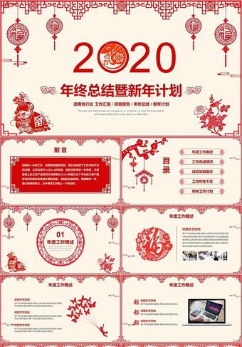 紅色中國風剪紙風2020年豬年年終總結新年計劃年終工作總結