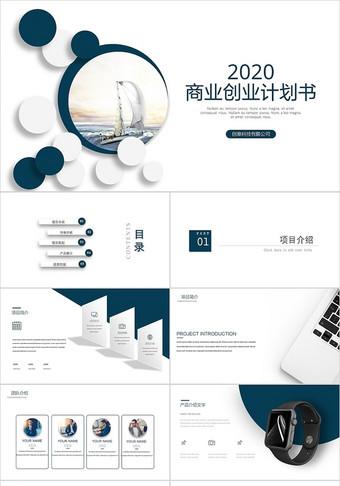 建筑簡約創意幾何個性商業計劃書創業融資項目投資產品介紹