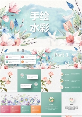 小清新手繪水彩鮮花植物PPT模板