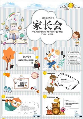 卡通兒童小學生一切為了孩子主題期中家長會課件ppt模板