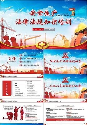 小清新黨政風安全生產法律法規知識培訓黨政黨建黨課PPT模板