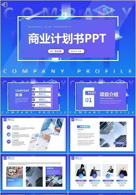 藍色漸變商務創業項目融資商業計劃書PPT模板