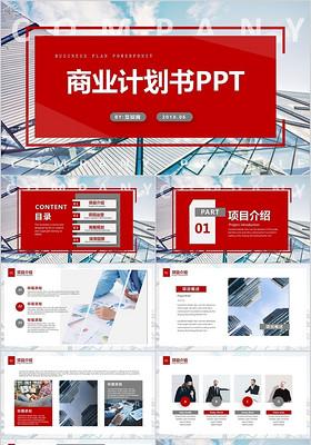 紅色穩重商務創業項目融資商業計劃書PPT模板