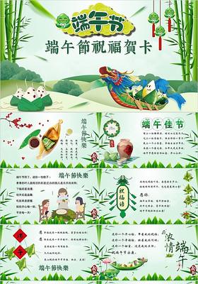 綠色兒童卡通中國風端午節祝福賀卡PPT模板中國傳統節日祝福