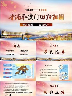 黨政黨課黨建香港和澳門回歸祖國PPT模板
