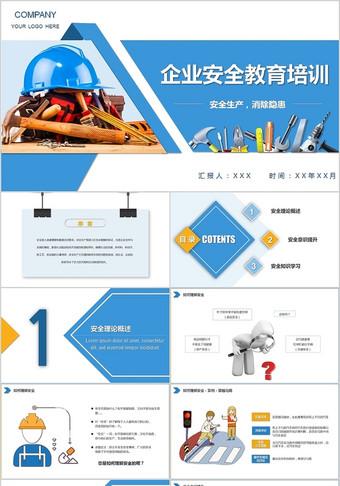 藍色商務通用多圖表企業培訓安全生產PPT模板