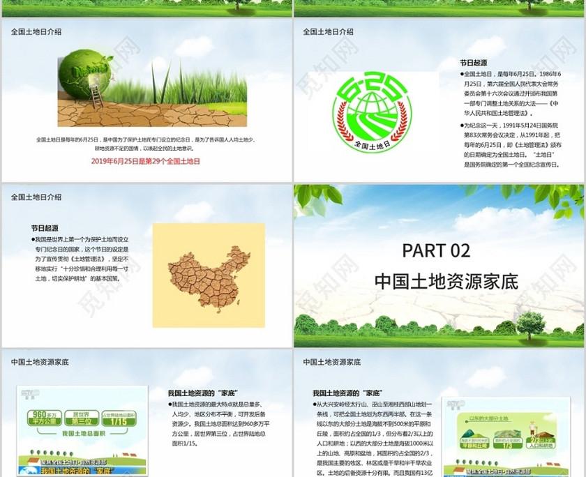 綠色兒童卡通第29個全國土地日課件PPT模板