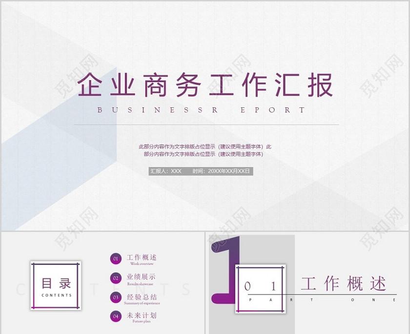 簡約商務風企業工作匯報工作總結ppt模板