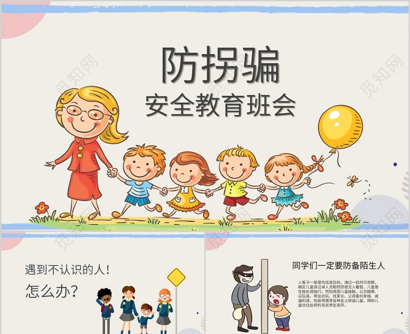 兒童卡通風防拐騙安全教育主題班會PPT模板