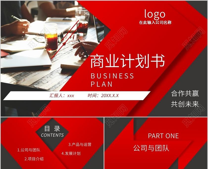商務大氣撞色商業計劃書PPT模板