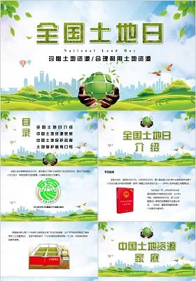 綠色清新第29個全國土地日課件PPT模板
