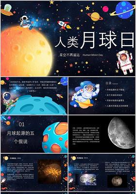 兒童卡通風格人類月球日主題課件ppt模板
