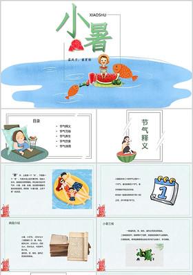 兒童卡通小清新風二十四節氣之小暑節氣主題ppt模板