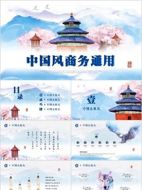 唯美中國風視頻背景新中式古典商務通用PPT水墨天壇水彩山水
