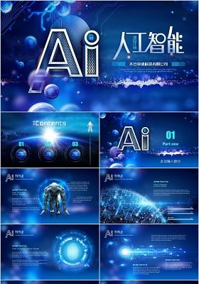 炫酷視頻背景科技風人工智能PPT互聯網AI機器