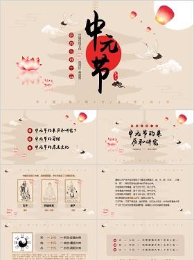 簡約中國風中國傳統節日之中元節介紹課件PPT