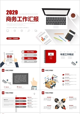 紅色扁平商務通用年中工作總結項目匯報商業計劃ppt片頭