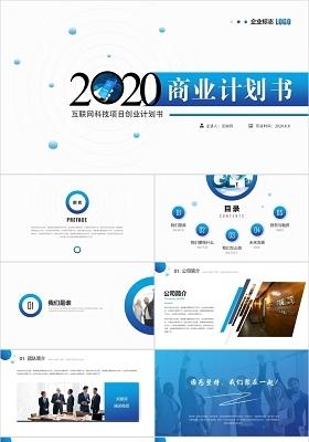 藍色簡約互聯網科技商業計劃書創業融資計劃書ppt模板