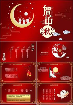 紅色喜慶中國傳統節日中秋節宣傳策劃PPT模板
