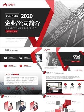 簡約商務風企業簡介公司介紹企業宣傳產品推廣企業介紹PPT模板