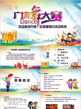 多彩風全民健身日廣場舞大賽活動策劃PPT模板