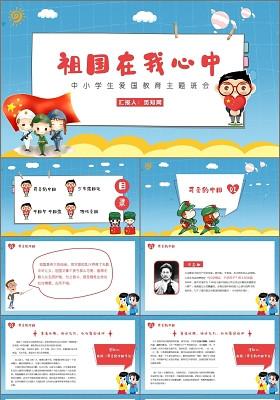 兒童卡通祖國在我心中中小學生愛國教育主題班會PPT