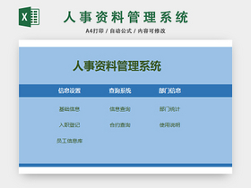 人事資料管理系統員工檔案管理