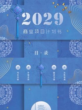 中國風燙銀名片豎版商業項目計劃書PPT新古典商務計劃融