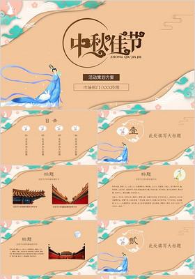 淺桔古典風中國傳統節日中秋節活動策劃方案主題PPT模板