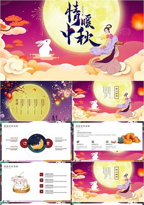 紅色喜慶中國傳統節日中秋節情滿中秋主題ppt模板