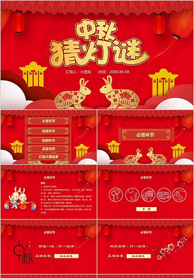 紅色喜慶中國傳統節日中秋節中秋燈謎會主題ppt模板