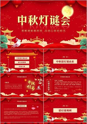 紅色喜慶中國風中國傳統節日中秋節猜燈謎活動PPT模板