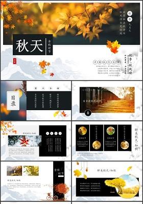 金色大氣古典秋天秋季節氣ppt模板