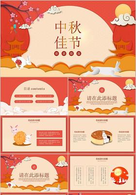 紅色喜慶中國傳統節日中秋節主題中秋佳節PPT模板